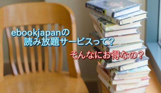 ebookjapanで漫画の読み放題サービスとは?内容を詳しく解説