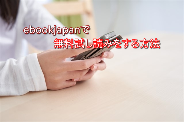 無料 試し 読み ebookjapan