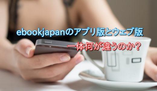 ebookjapanでアプリ版とウェブ版の違いや使い方を解説