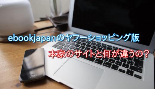 ebookjapanのヤフーショッピング版とウェブ版での違いは何?