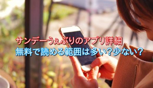 【サンデーうぇぶりのアプリ】無料で読める範囲、ポイントの貯め方や使い方を解説!