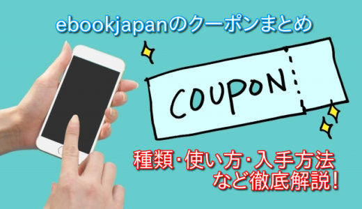 ebookjapanのクーポンまとめ!半額・週末クーポンがお得!