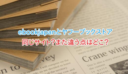 ebookjapanとヤフーブックストアは同じ内容?違いは何?