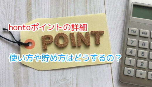 hontoポイントの使い方、貯め方を詳しく解説